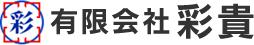 埼玉県草加市にある有限会社彩貴は関東一円を中心に木材・鉄筋・建築資材をメインに何でも運送・運輸致します。